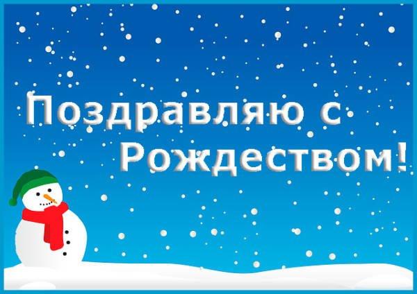 Картинки поздравления с Рождеством Христовым (30 штук)