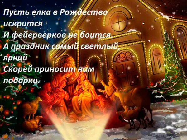 стихи на Рождество