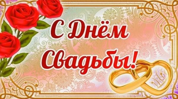 Хорошие пожелания на свадьбу