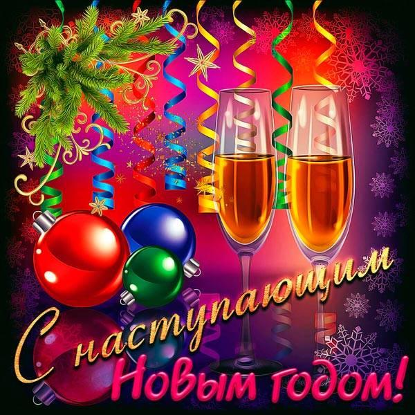 прикольное поздравление с новым годом коллегам