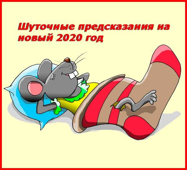 шуточные предсказания на 2020 год