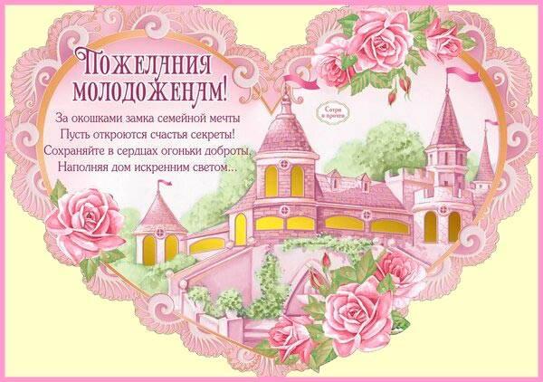 открытка в виде сердца с пожеланием