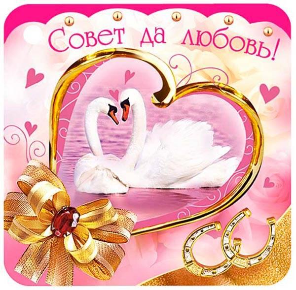 два лебедя и сердце