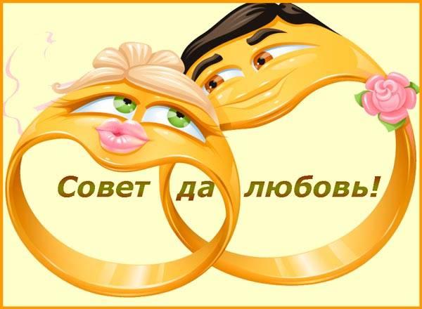 прикольная картинка на свадьбу