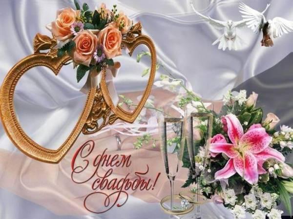 картинка с днем свадьбы