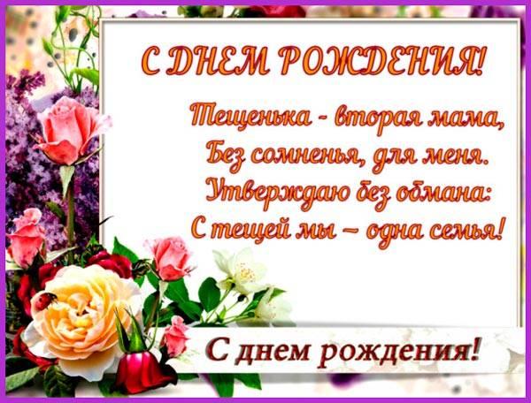 Поздравления с Днем рождения теще от зятя: стихи, проза, картинки
