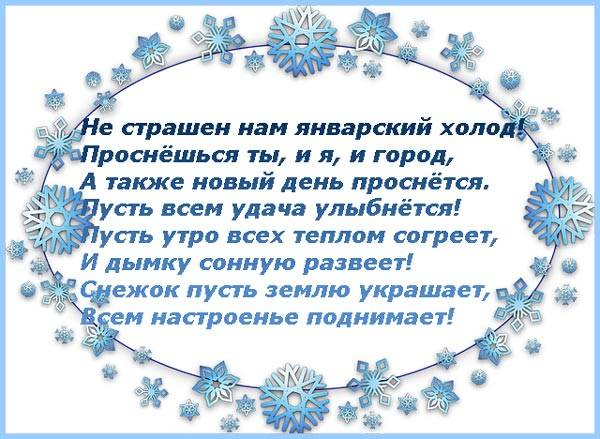 стихи и снежинки