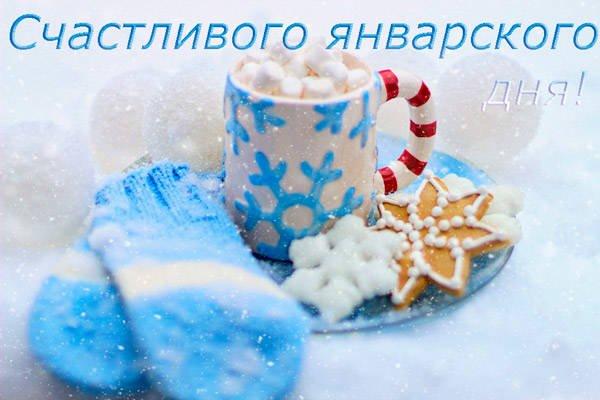 чашка с кофе и варежки