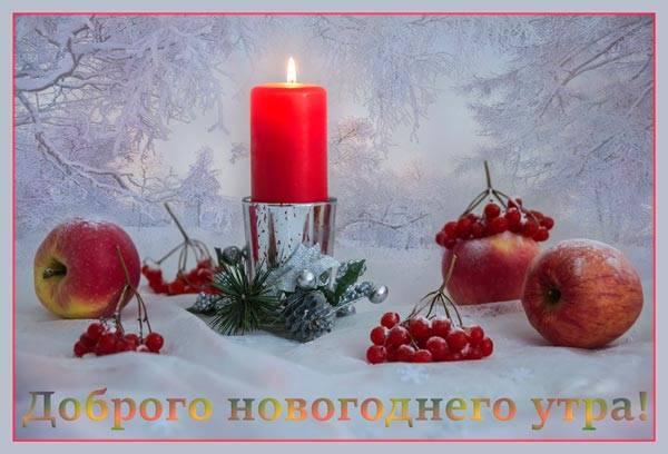 доброго новогоднего утра