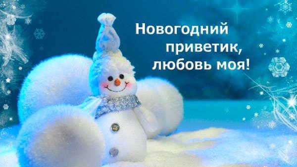 пожелание от снеговика