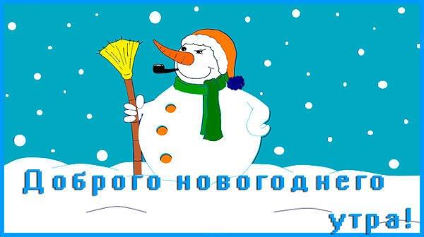 снеговик желает новогоднего утра