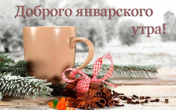 завтрак в январе