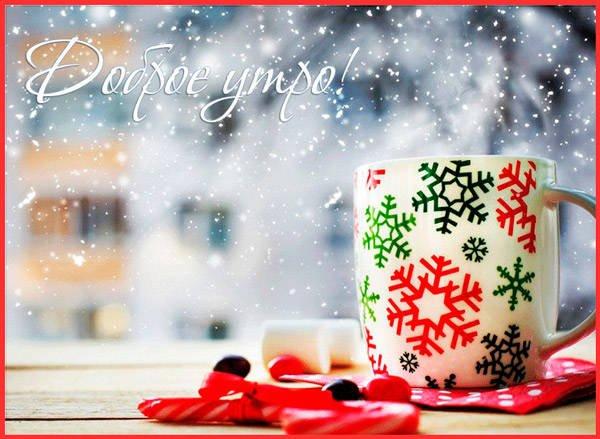 снег за окном и чай