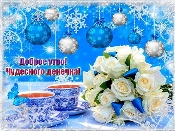 чай, розы и снежинки
