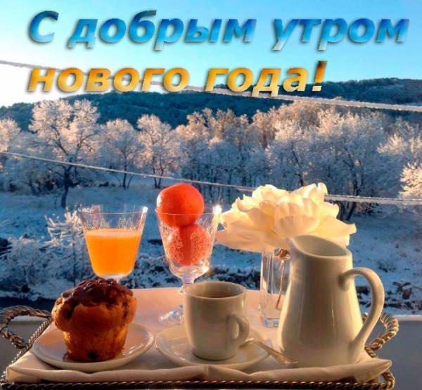 Доброе январское утро - картинки и гифы (40 фото)