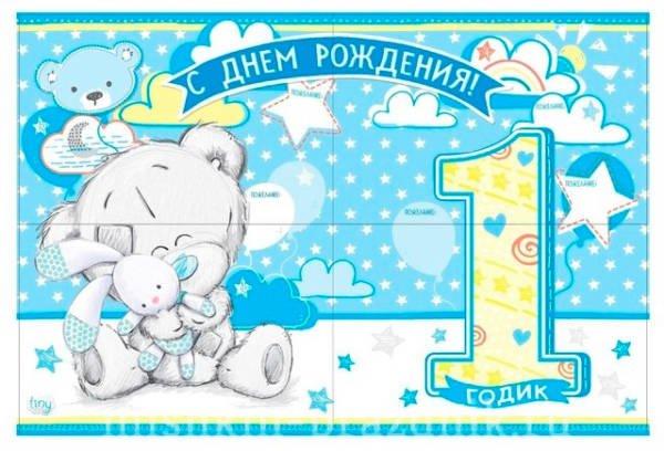 Поздравления с Днем рождения 1 год мальчику: стихи, проза, открытки