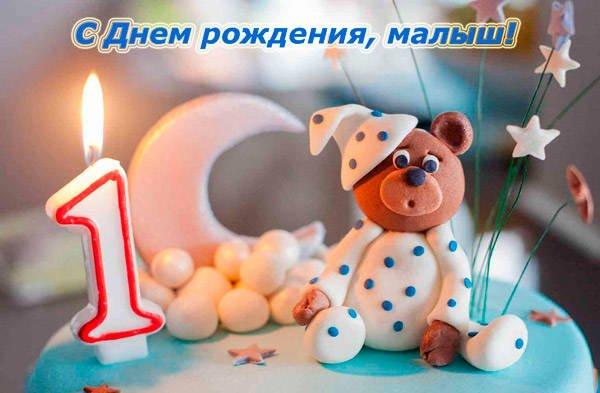 медвежонок с поздравлением