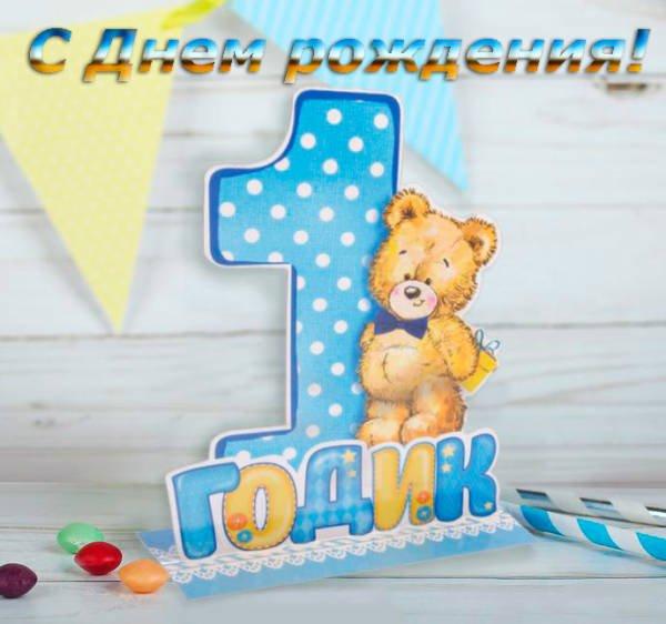 открытка мальчику на 1 год