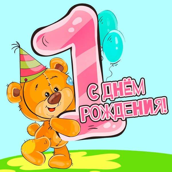поздравление от медвежонка