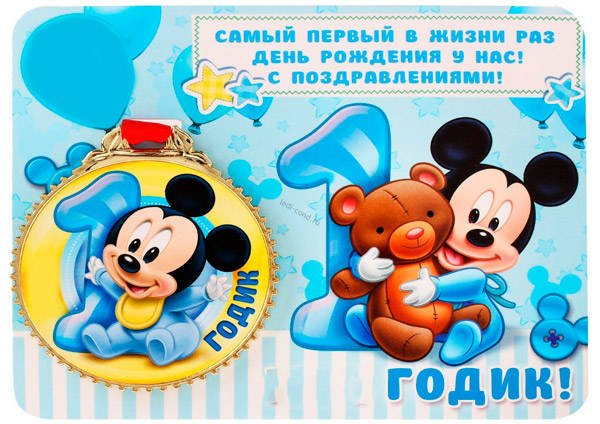 игрушки и поздравление