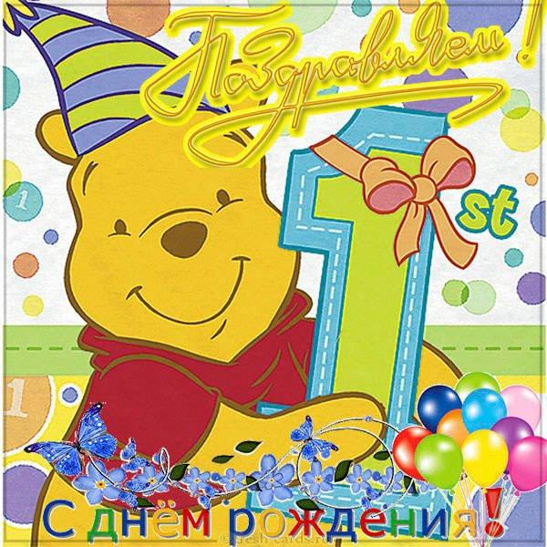 открытка-поздравление для мальчика