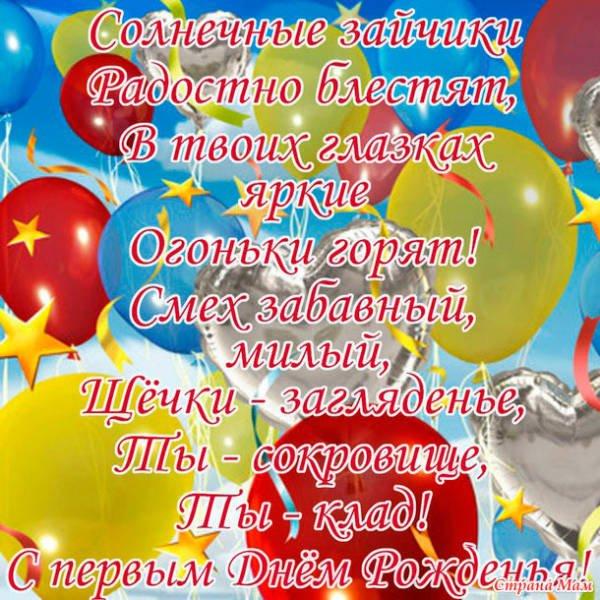 поздравление с Днем рождения девочки 1 год в стихах