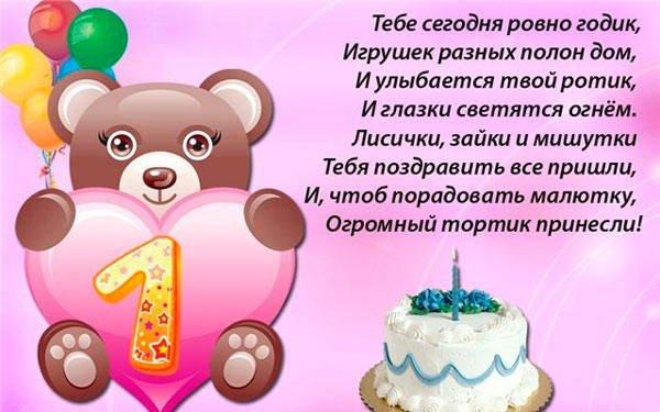 игрушечный медвежонок и поздравление