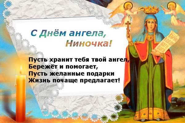 святая Нина и поздравление