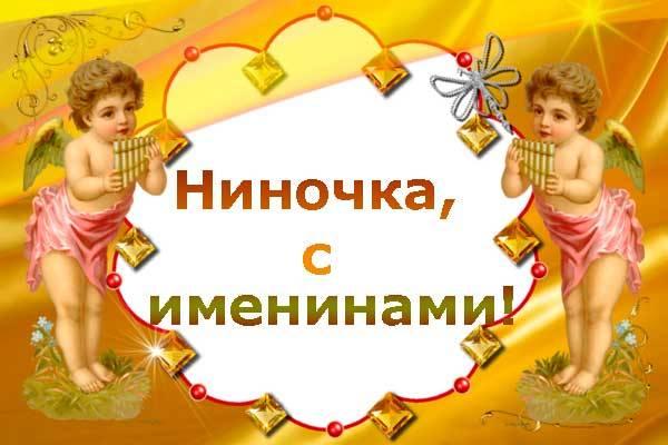 С Днем ангела (именинами) Нины - поздравления