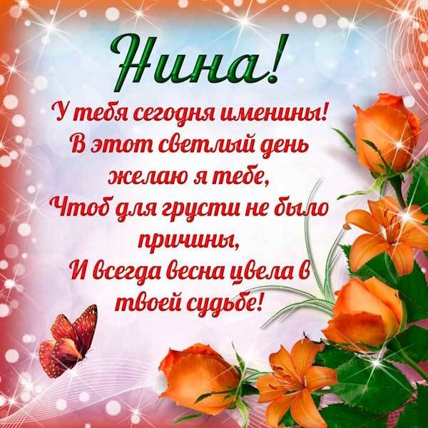 цветы и пожелание
