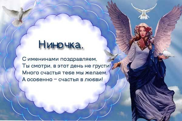 ангел Нины
