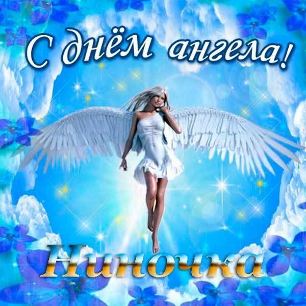 короткое поздравление с Днем ангела Нины