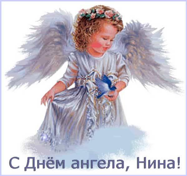 открытка с Днем ангела Нины