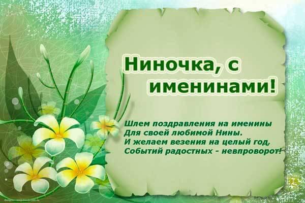открытка с красивым пожеланием ко дню именин