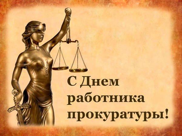 поздравление с Днем прокуратуры
