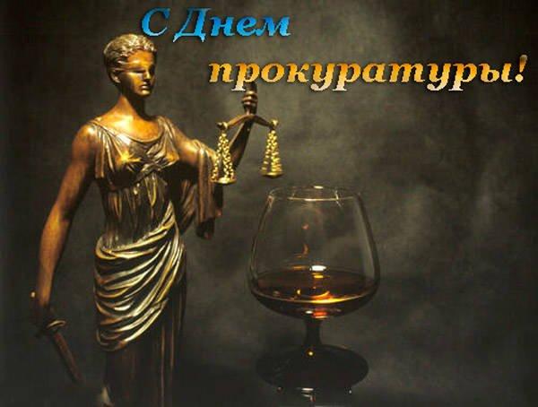 официальное поздравление с Днем прокуратуры