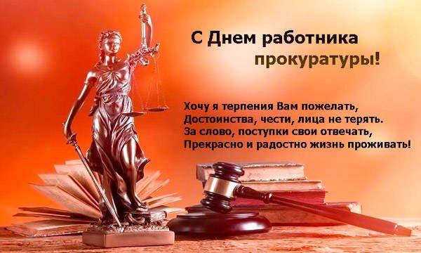 с Днем прокуратуры в стихах