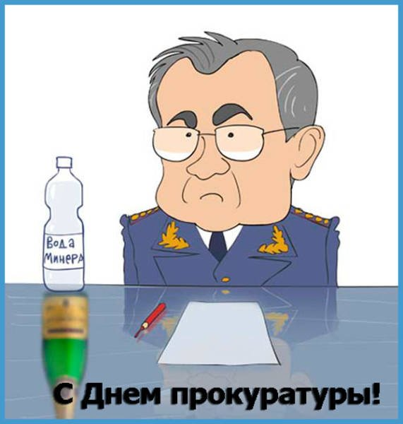 поздравление коллегам на День прокуратуры