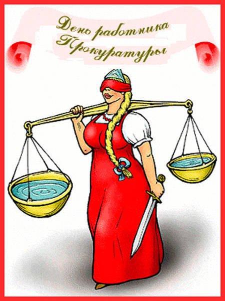 прикольная богиня правосудия
