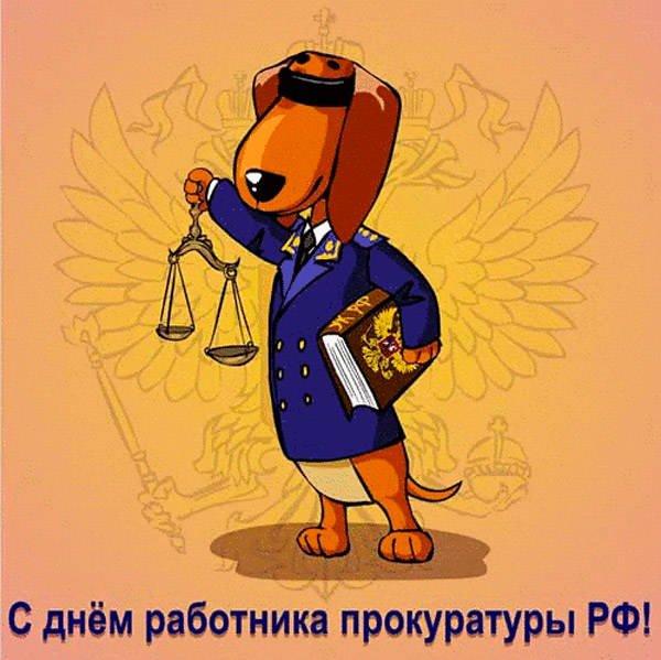 прикольная картинка с Днем прокуратуры