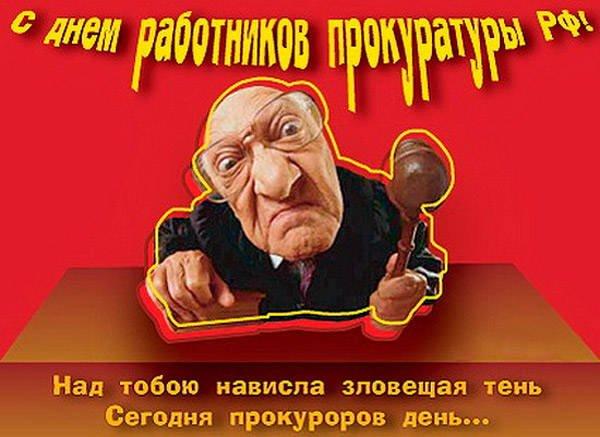 смешной прокурор