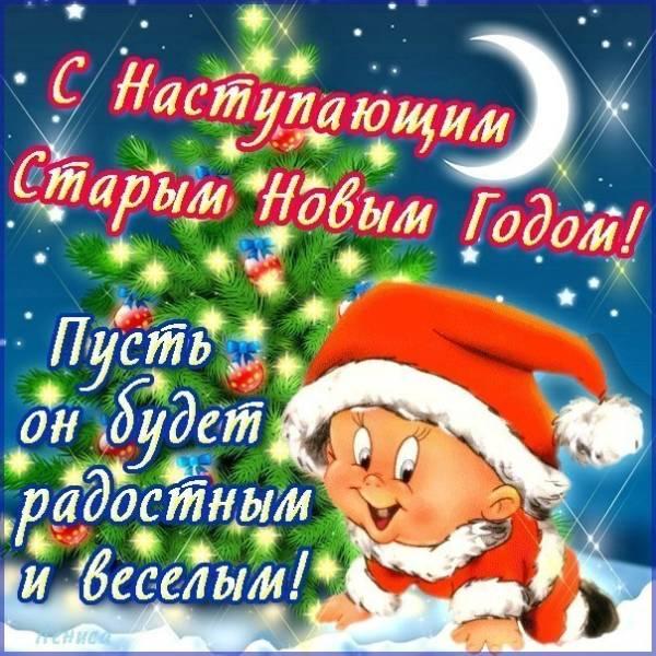 прикольное поздравление со Старым Новым годом