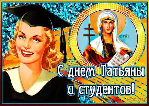студентка и святая Татьяна