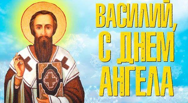 поздравление с Днем ангела Василия