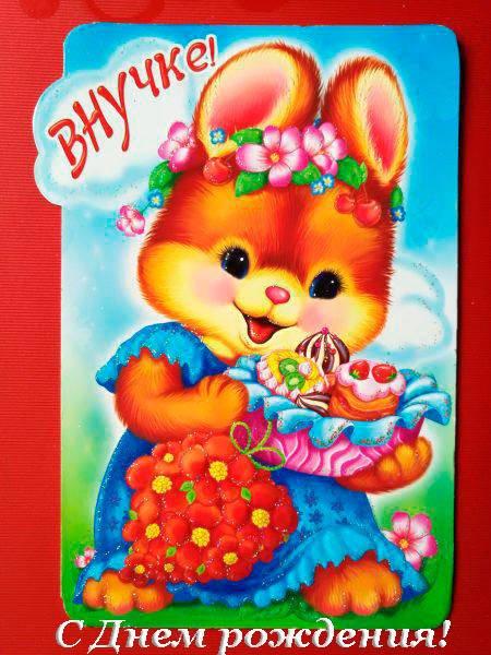 Поздравления с Днем рождения маленькой внучке: стихи, проза, открытки