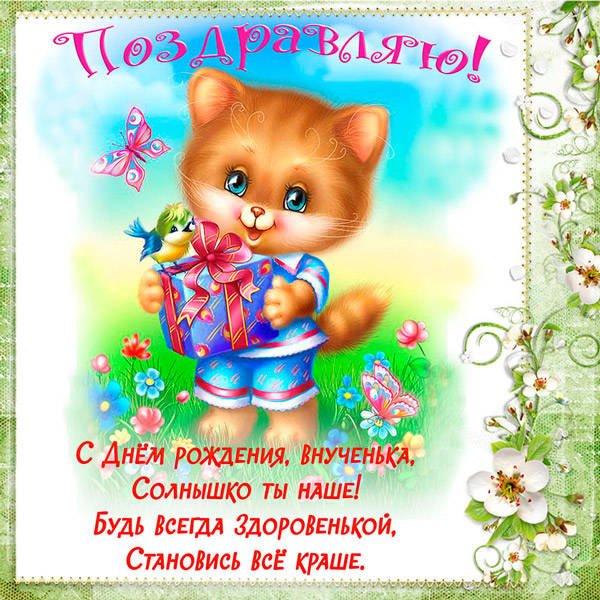 открытка на День рождения внучки