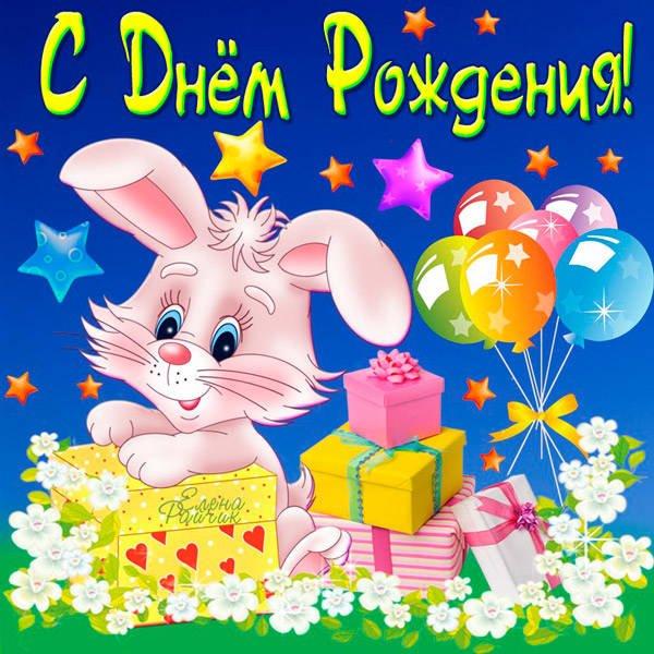 заяц с подарками