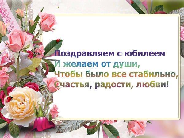 открытка с пожеланием на юбилей