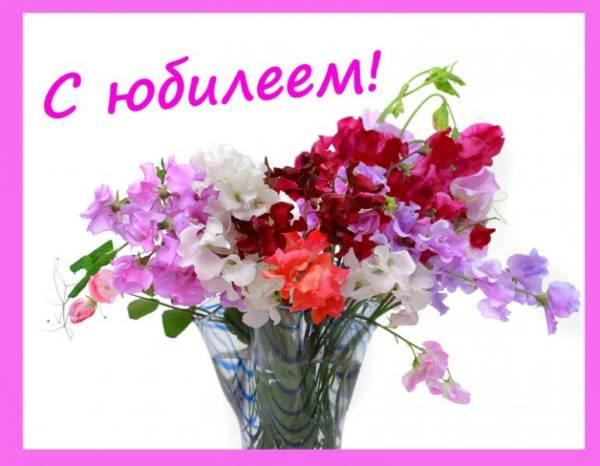 короткое поздравление с юбилеем женщине