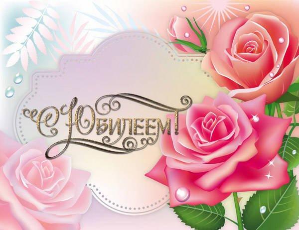 розы и поздравление